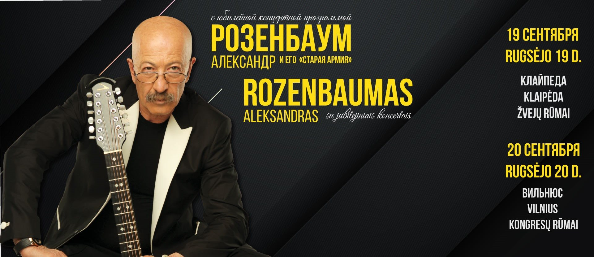 Aleksandras Rozenbaumas / Александр Розенбаум